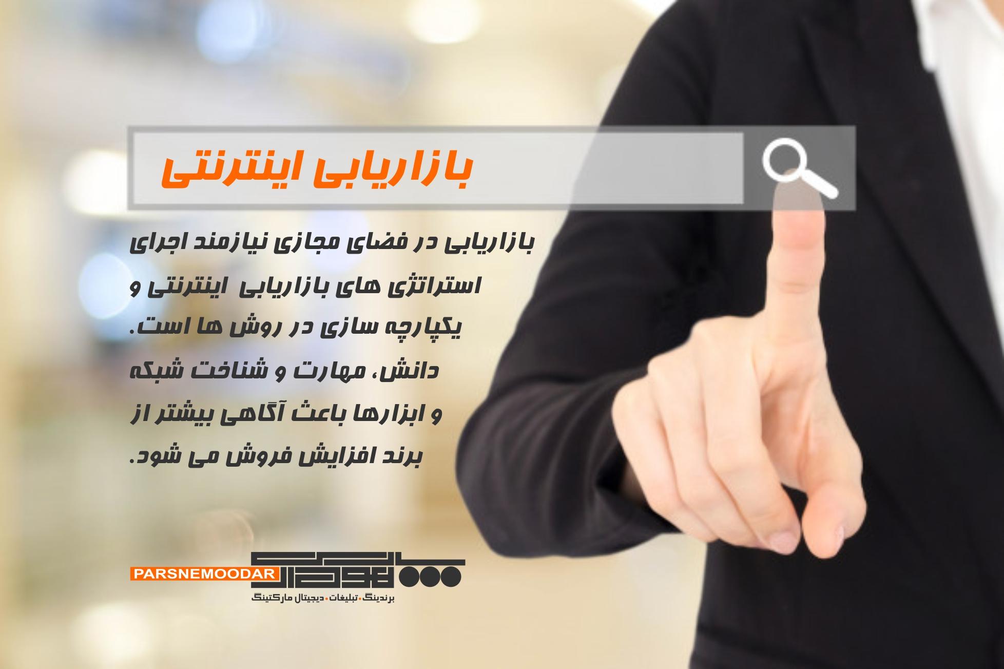 بازاریابی اینترنتی – آنلاین مارکتینگ
